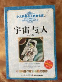 少儿科普名人名著书系:宇宙与人