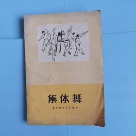 集体舞(舞蹈)大跃进舞对脚舞、跃进大秧歌、中甸锅庄等5种,音乐+动作+跳法配图