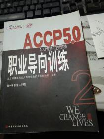 ACCP5.0 ACCP软件开发程序员职业导向训练 (第一学年第二学期)