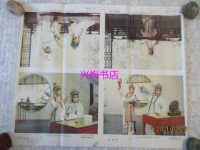 电影海报:牡丹亭 共2张(64*54cm)