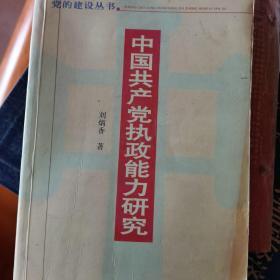 中国共产党执政能力研究