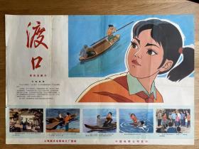 (电影海报)渡口(二开)于1975上映,上海电影制片厂摄制,品相以图为准