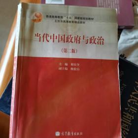当代中国政府与政治(第二版)