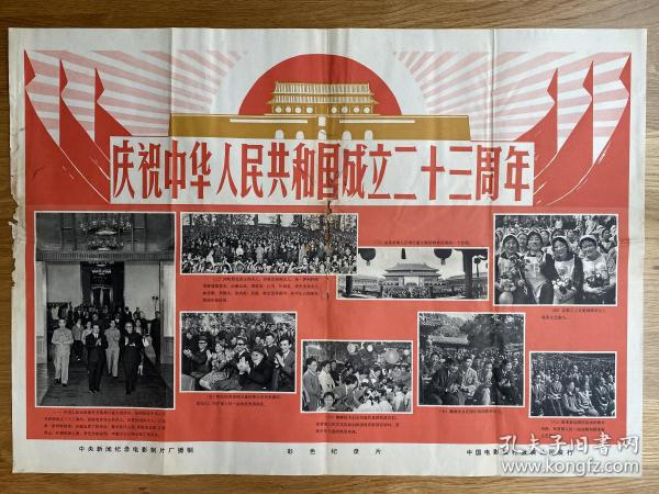 (电影海报)中华人民共和国成立二十三周年(二开)于1972上映,上海电影制片厂摄制,品相以图为准