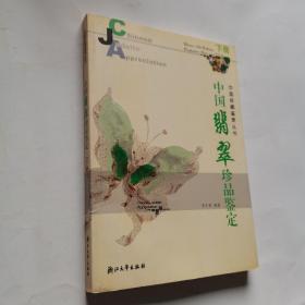 中国翡翠珍品鉴定:[图集]