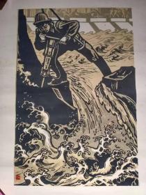 中国——李桦 木刻版画 《战黄河》精品收藏 朵云轩
