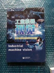 工业机器视觉——基于灵闪平台的开发及应用
