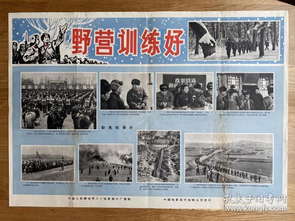 (电影海报)野营训练好(二开)于1970上映,中国人民解放军八一电影制片厂摄制,品相以图为准