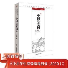 中国古代建筑知识普及与传承系列丛书·中国古典园林五书:中国皇