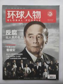 环球人物2017.8  反腐以人民的名义