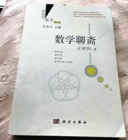 好玩的数学:数学聊斋(修订版)
