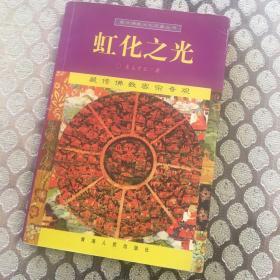 藏传佛教密宗奇观 虹化之光