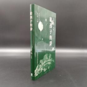 香港中文大学版 北岛 撰编《给孩子的诗》(精装)