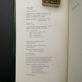 香港中文大学版 北岛 撰编《給孩子的詩》(精装)