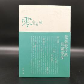 香港中文大学版  沉双 主编《零度看张:重构张爱玲》(锁线胶订)