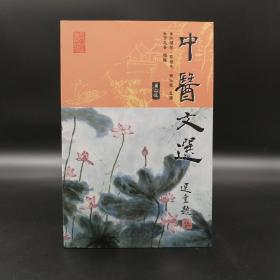 香港中文大学版  江润祥、关培生、邓仕梁  主编《中医文选(第二版)》(锁线胶订)