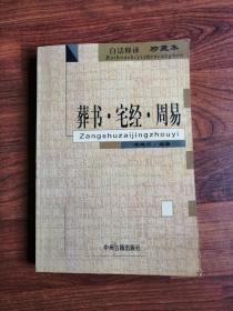 葬书·宅经·周易(白话释译 珍藏本)