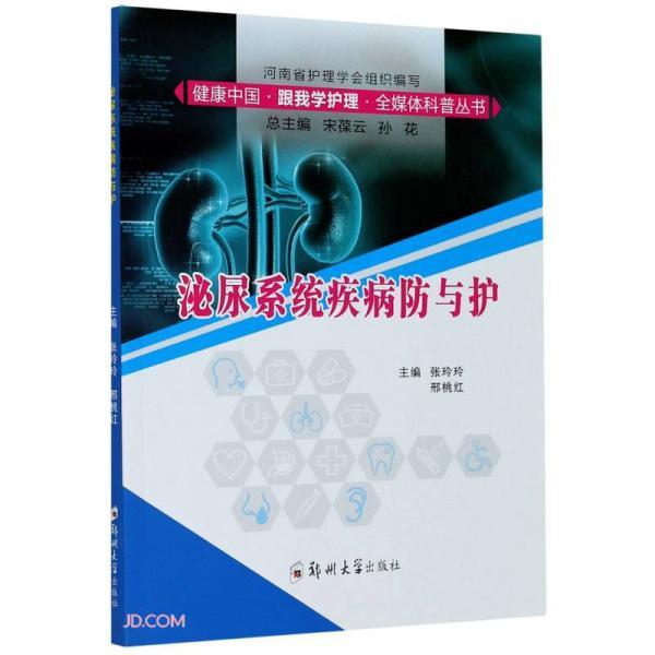 泌尿系统疾病防与护