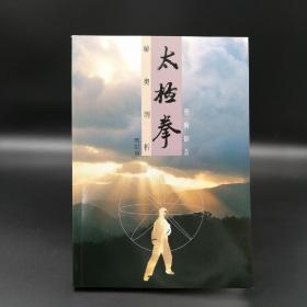 香港中文大学版  曹树伟《太极拳秘奥剖释(增订版)》(锁线胶订)