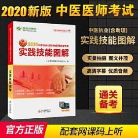 2021中医执业(含助理)医师资格考试 实践技能图解 金英杰国家医