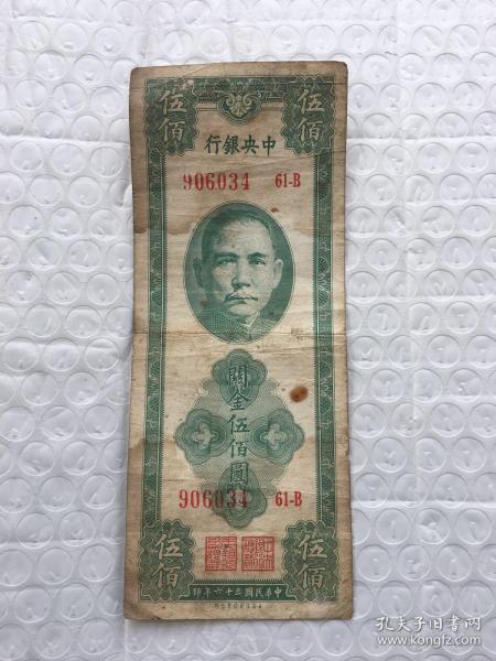 纸币:民国三十六年 关金伍佰元