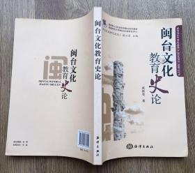 闽台文化教育史论