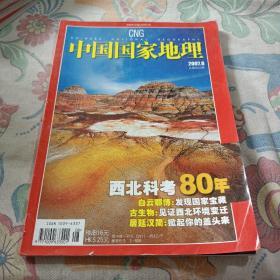 中国国家地理2007年八月