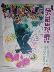 宣传画:四化舞东风 ,祖国万年春(106 x 77)品相好