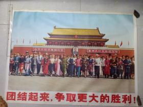 宣传画:团结起来,争取更大的l胜利(106 x 77)品相好