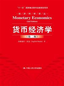 """正版新书 货币经济学(第二版)(经济科学译丛;""""十一五""""国家重点图"""