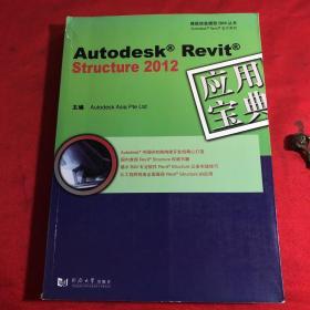Autodesk Revit Structure 2012:应用宝典