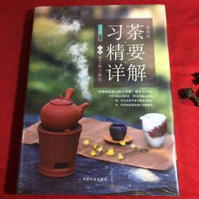习茶精要详解 下册(彩图版)茶艺修习教程