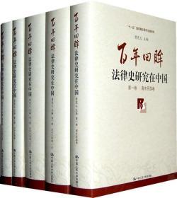 """正版新书 百年回眸:法律史研究在中国(四卷本)""""十一五""""国家重点图"""