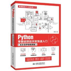 python零基础项目开发快速入门 (完全自学微视频版)