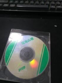 猛鬼山坟 VCD