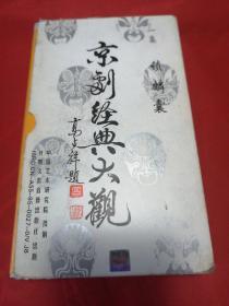 京剧录像带 (京剧经典大观)第一集 锁麟囊