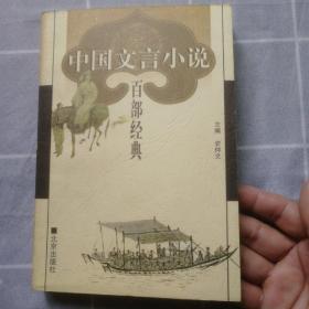 中国文言小说百部经典4