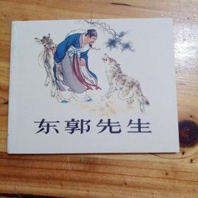 连环画    东郭先生