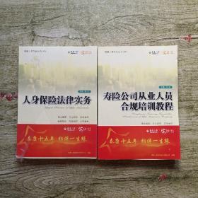 寿险公司从业人员合规培训教程+人身保险法律事务【2本合售】