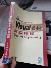 Visual C++高级编程