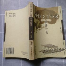中国文言小说百部经典13