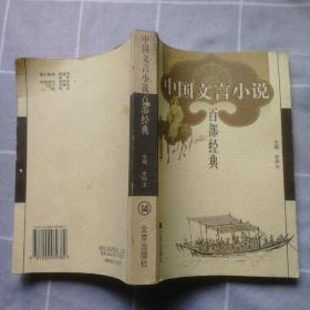 中国文言小说百部经典14