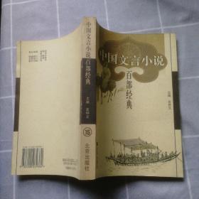 中国文言小说百部经典15