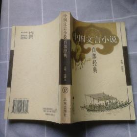 中国文言小说百部经典17
