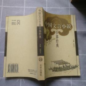 中国文言小说百部经典23