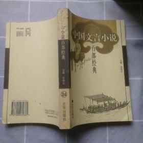 中国文言小说百部经典24