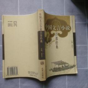 中国文言小说百部经典25