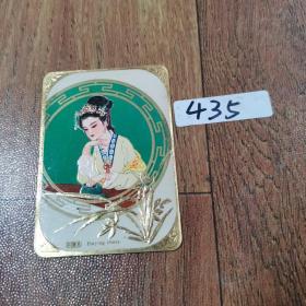 1979年年历卡(红楼梦人物)中国外轮理货公司