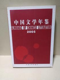 中国文学年鉴2005