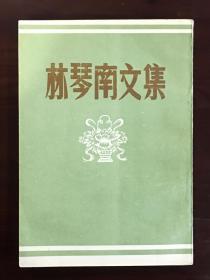 林琴南文集(影印本  全一册  LV)